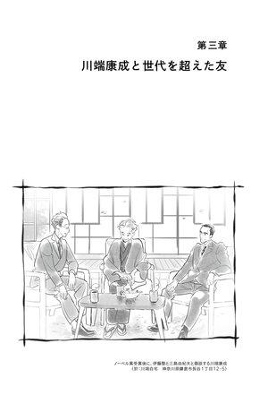 文豪_三章扉.jpg