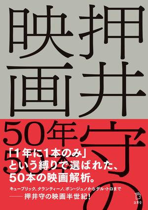 eiga50_cover_obi.jpg