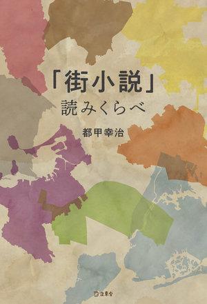 machishousetsu_cover.jpg