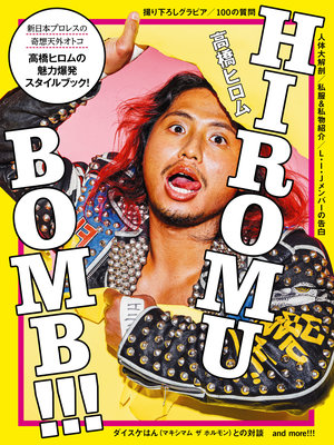 HIROMU BOMB!!!隗」遖∫畑逕サ蜒・cover.jpg
