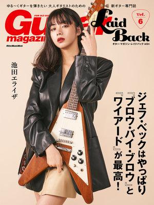 GMLB6 cover.jpg
