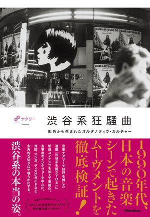 渋谷系狂騒曲表1帯.jpg