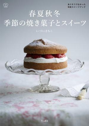 季節の焼き菓子_書影.jpg