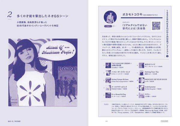 shibuyakei1.JPG