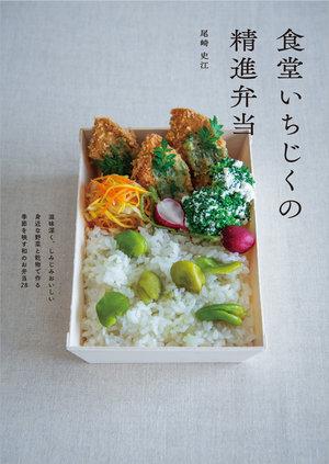 食堂いちじくの精進弁当_カバー.jpg