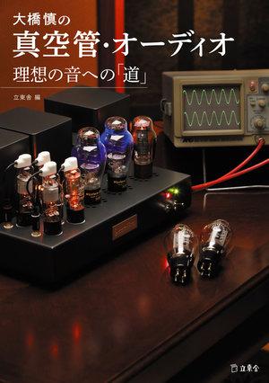 shinkukan3_cover.jpg