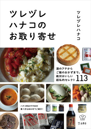 ツレヅレハナコ_h1.jpg
