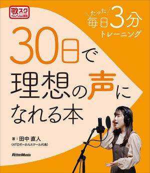 30days_cover_02.jpg