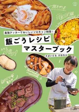 飯ごうレシピ_カバー.jpg