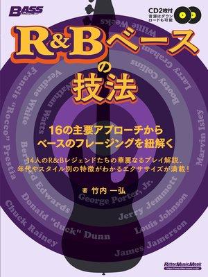 R&Bベースの技法_表紙.jpg