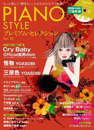 PSP10_shoei.jpg
