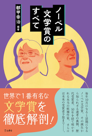 nobel_cover-obi.jpg
