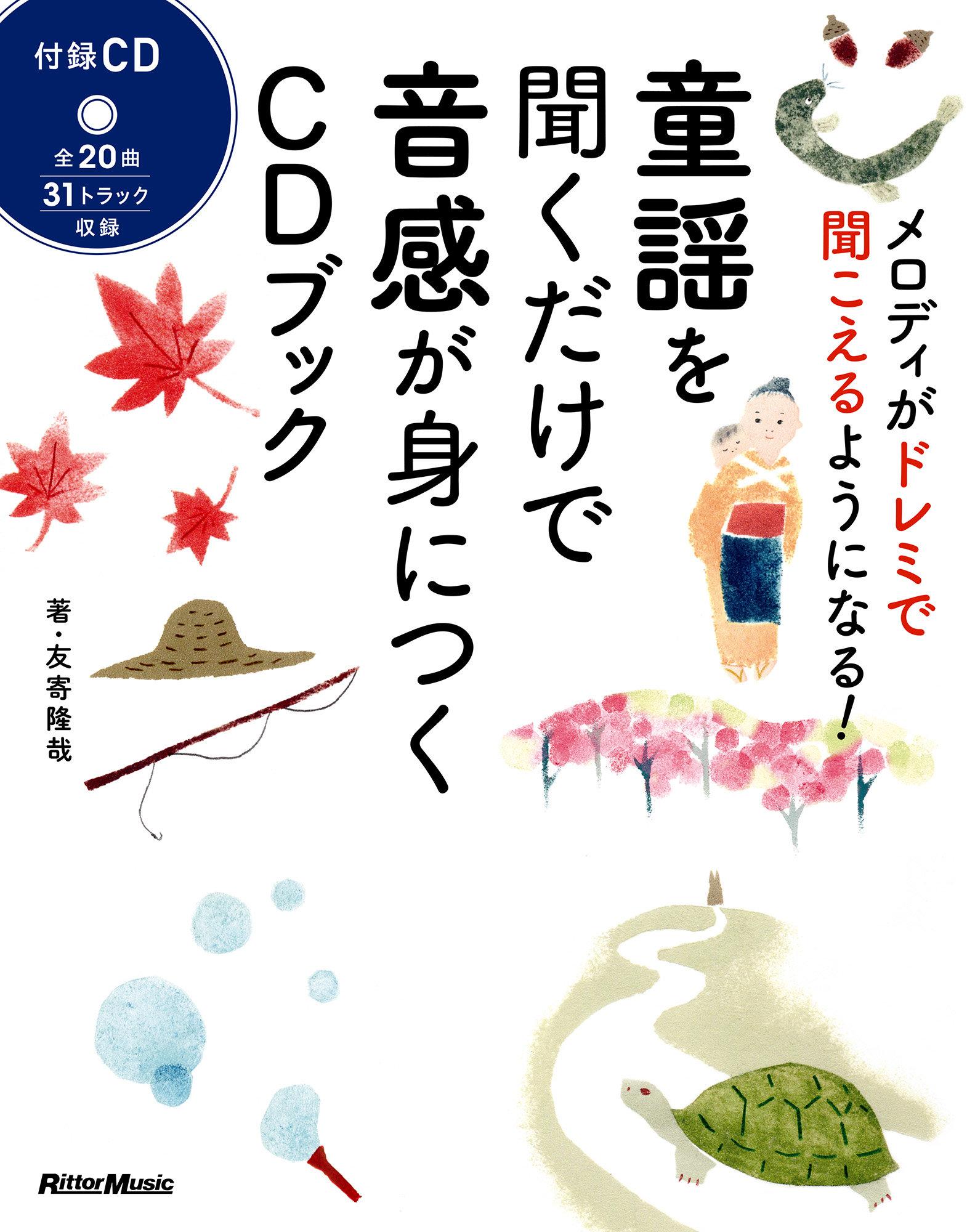 童謡 cover.jpg