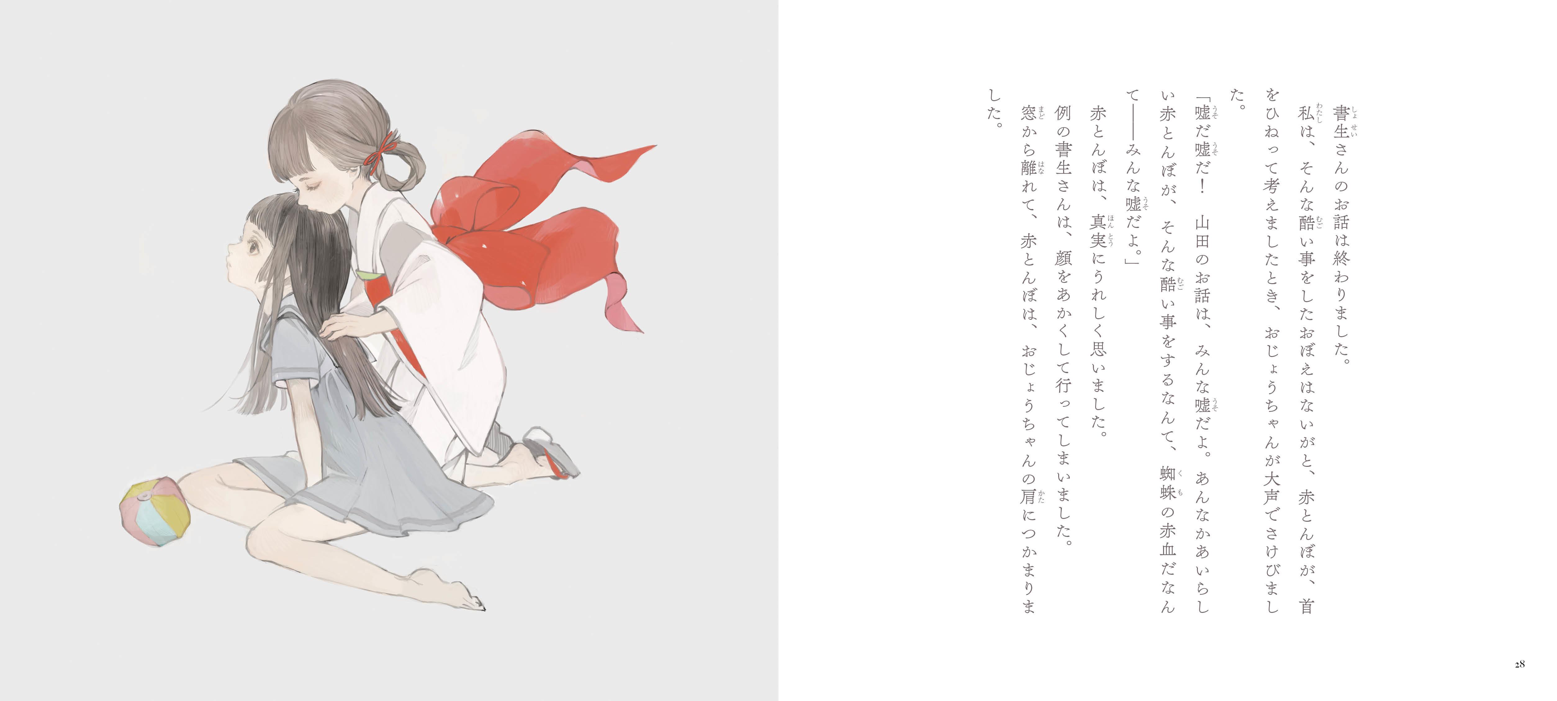乙女の本棚シリーズ最新刊赤とんぼはごんぎつねなどで知られる新
