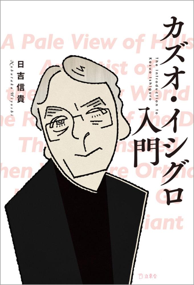2017年ノーベル文学賞受賞作家の...