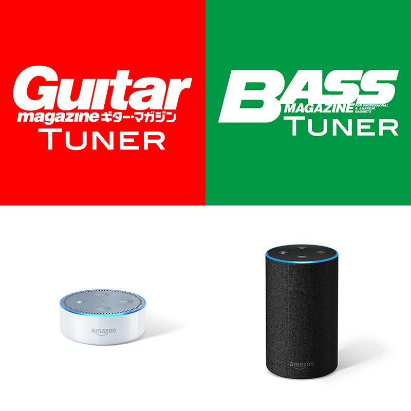 Amazon Alexa Tuner