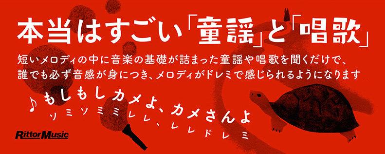 童謡obi.jpg