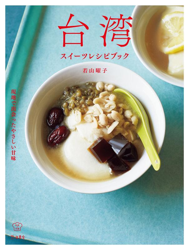taiwan_cover.jpg