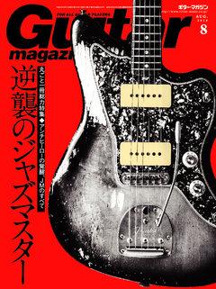 ギター・マガジン2016年8月号