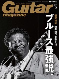ギター・マガジン2017年2月号