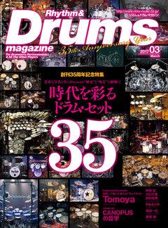 リズム&ドラム・マガジン2017年3月号