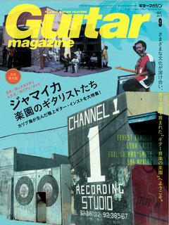ギター・マガジン2017年9月号
