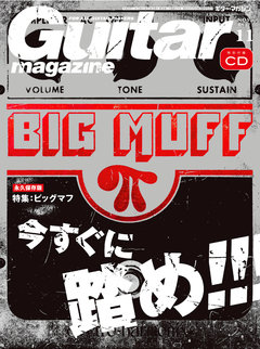 ギター・マガジン2017年11月号