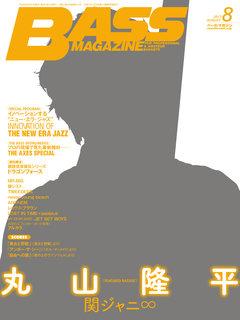ベース・マガジン2017年8月号