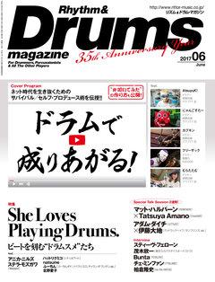リズム&ドラム・マガジン2017年6月号