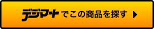 btn_dgm_search.png