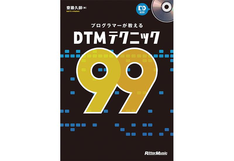 dtm99.jpg