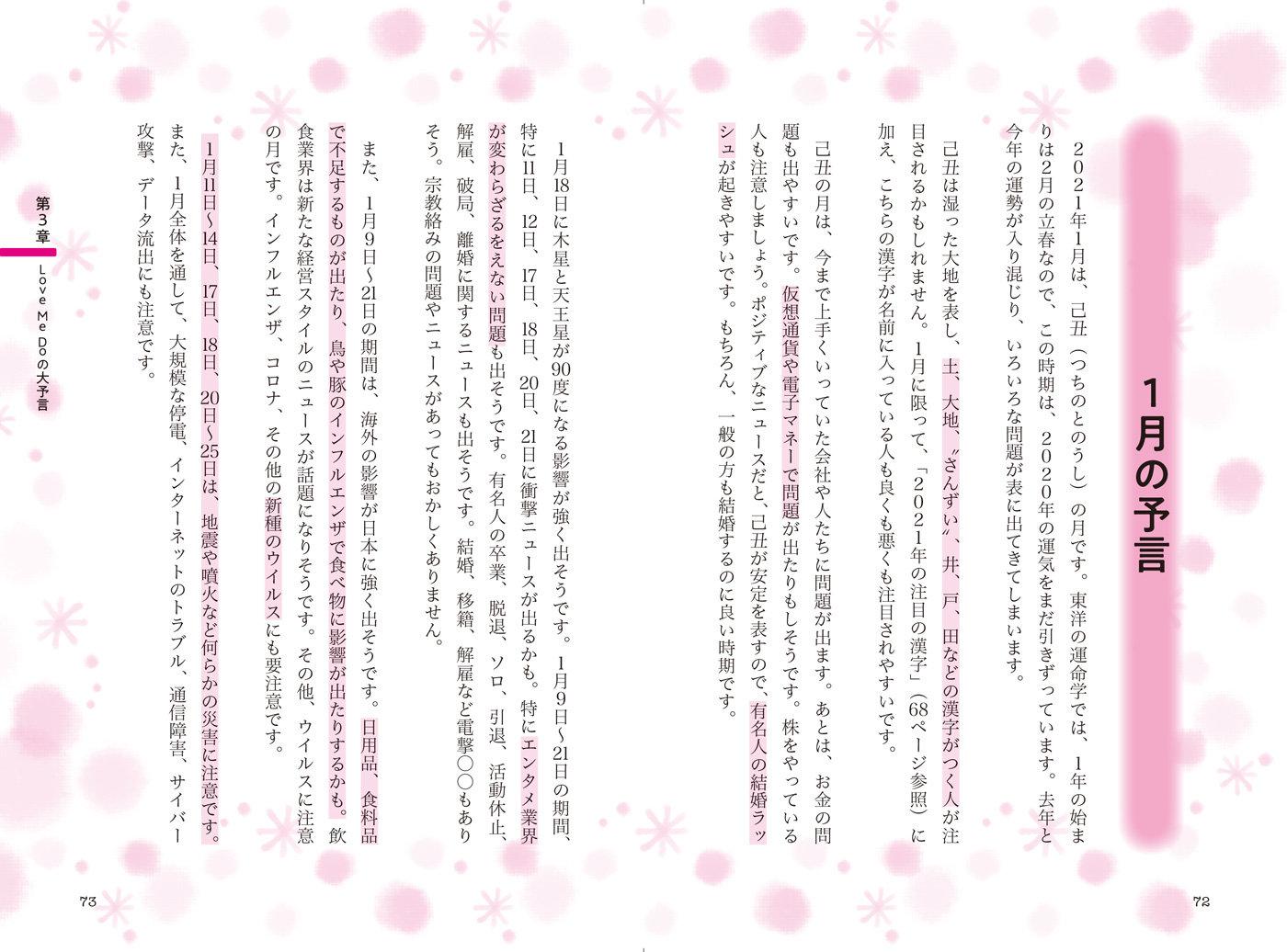 コロナ 予言 人 未来 【未来人】令和2021年の予言!東京五輪開催や地震発生に関するヤバい噂!