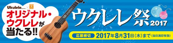topicsBnr_ukulele2017.png