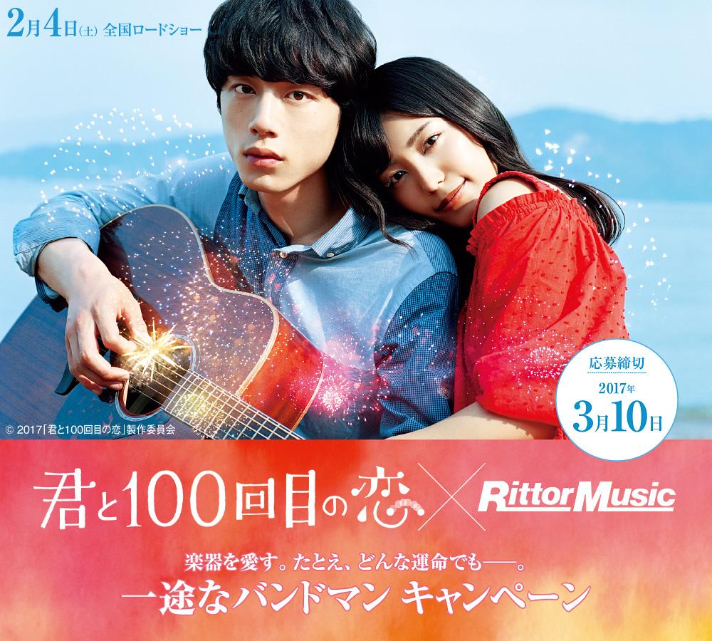 http://www.rittor-music.co.jp/s/kimi100/images/main.jpg